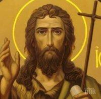 ДНЕС Е ИВАНОВДЕН! Църквата почита паметта на Св. Йоан Кръстител! Какво трябва да направим...