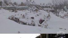 БЕДА СЛЕД БЕДА! Хитрино отново бедства! Снежни преспи блокираха полуразрушеното село