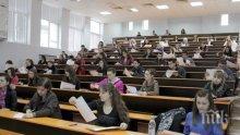 И студентите от Великотърновския университет излизат в дървена ваканция