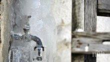 Замръзнали и спукани тръби оставиха хиляди без вода
