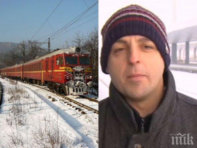 ХИТ НА ДЕНЯ! Репортер пропусна интервю с шеф на БДЖ... заради закъснение на влака от Своге