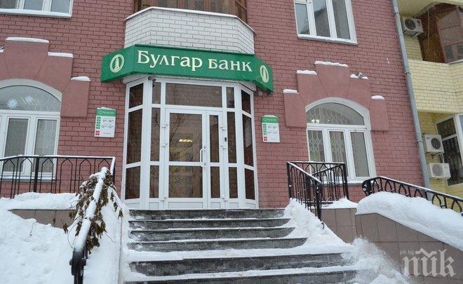 """ЕКСКЛУЗИВНО В ПИК! Откраднаха близо 300 000 евро от """"Булгарбанк"""""""