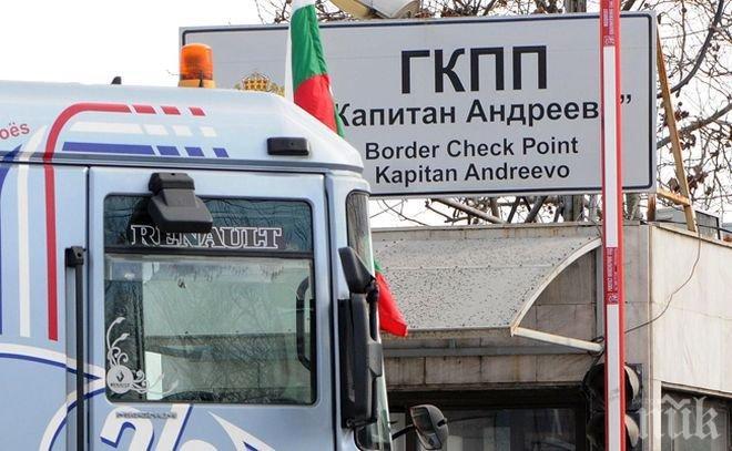 СНЕЖЕН КАПАН! Километрична опашка се образува на границата с Турция (СНИМКИ)