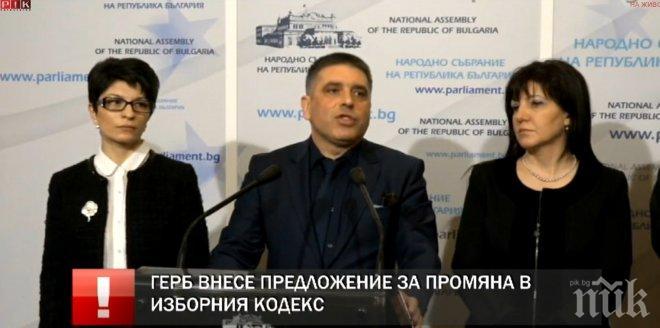 ИЗВЪНРЕДНО В ПИК TV! ГЕРБ готови за промяна в Изборния кодекс (ОБНОВЕНА)