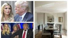 ЕКСКЛУЗИВНО В ПИК! На гости на Иванка Тръмп: Ето как изглежда новият й дом за $ 5 милиона във Вашингтон (СНИМКИ)