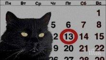 Страхът от петък 13-ти и защо не бива да се канят точно 13 гости