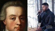 "ШОК! ""Издислав"" смачка Моцарт на музикалния пазар (СНИМКА)"