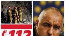 Нагъл миньор отнесе глоба от 1000 лева за гавра с Борисов на телефон 112