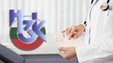 НЗОК ще осигури лекарства за основна терапия на онкоболни пациенти и през 2017 г.
