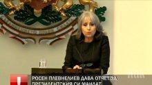 ИЗВЪНРЕДНО В ПИК TV! Маргарита Попова с тежки думи на изпроводяк в президентството (ОБНОВЕНА)