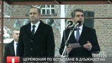 ИЗВЪНРЕДНО И ПЪРВО В ПИК TV! Румен Радев с първо официално обръщение след предаването на властта (ОБНОВЕНА)