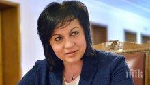 Корнелия Нинова изригна във Фейсбук: Комунисти плюят комунизма