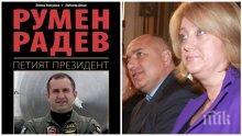 Венелина Гочева първа взе завоя - пуска възторжена книга за Румен Радев
