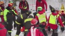 Откриха шеста жертва в затрупания от лавина хотел в Италия