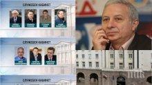 ЕКСКЛУЗИВНО! Вижте кой кой е в служебното правителство на Румен Радев