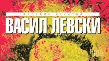 """Книгата """"Васил Левски - факти и фикции"""" разбулва мистериите около Апостола"""