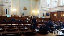 ПЪРВО В ПИК TV! Край на 43-то Народно събрание - Цачева удари последния звънец