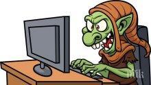 ВНИМАНИЕ! Троловете в Интернет смениха тактиката. Ето новите им номера