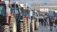 Гръцките фермери с люта закана: Ще стигнем до Промахон, дори през нивите да минем!