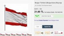 """Скандална наглост! Турска търговска фирма предлага """"знаме на българските турци"""" срещу 21,60 турски лири"""