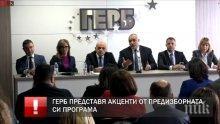 ХИТ! Борисов към Беновска: Ако ще вадиш ябълки, имаш ли нож! Щото небелени не ги ям (ОБНОВЕНА)