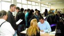 ПЛАШЕЩО! Пазарът на труда пълен с безработни висшисти на ръба на отчаянието