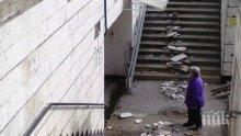 Не минавайте оттам, ако искате да останете живи! Подлез във Варна се срутва върху главите на преминаващите