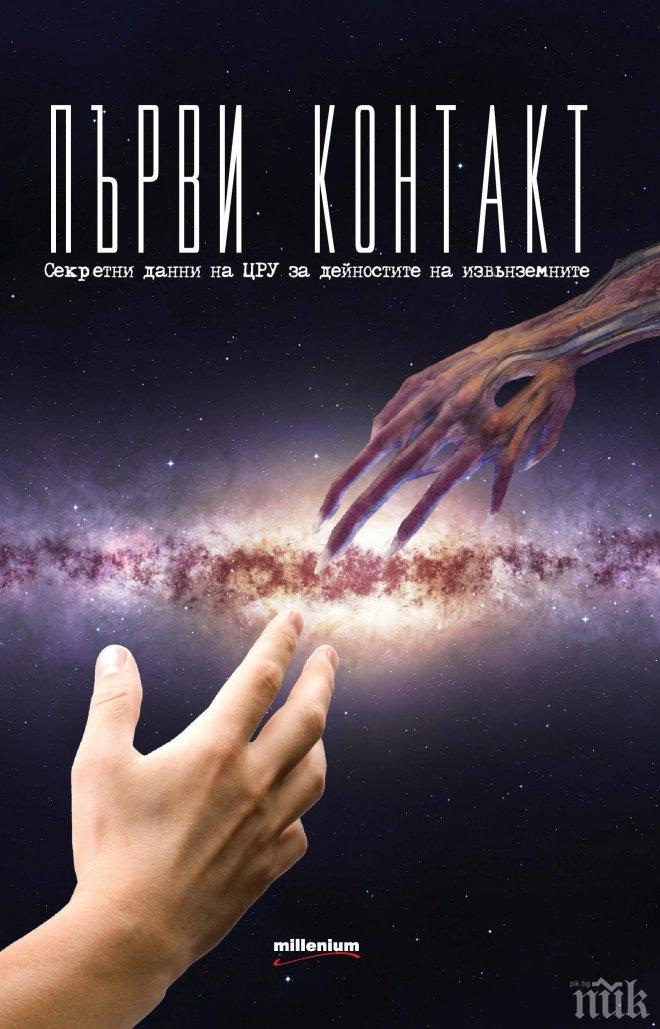 """Топ 5 на най-продаваните книги на издателство """"Милениум"""" за 30 януари - 5 февруари"""