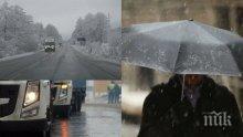 НАХЛУВА СТУД! Времето ще е облачно с валежи от леден дъжд и сняг