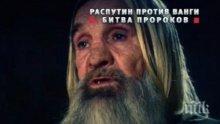 Сензация! Неизвестен правнук на Распутин се изправи срещу Ванга с пророчества