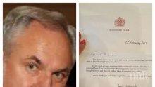 Кольо Парамов получи писмо от Бъкингамския дворец