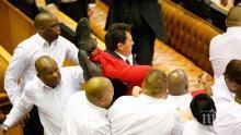 Бой и хаос в парламента на Южна Африка