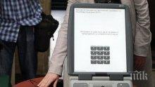 Машинното гласуване - идиотия