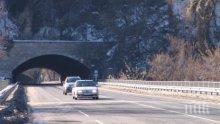 До дни обявяват най-опасните тунели