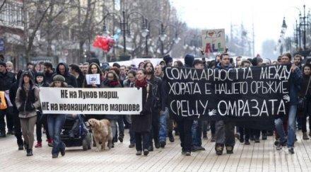 "Демонстрация против Луковмарш в София: ""Без нацисти по улиците ни!"""