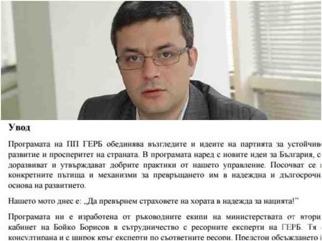 САМО В ПИК! Тома Биков проговори пред медията ни за гафа с мотото на ГЕРБ