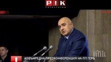 ЕКСКЛУЗИВНО В ПИК! Борисов убеден: Хванал съм се на бас с колегите, че никой друг няма да донесе един лев от Брюксел след нашите 320 милиона (ОБНОВЕНА)