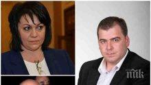 ПЪРВО В ПИК! Депутат от БСП със скандални разкрития за задкулисието при Корнелия Нинова: Гергов нареди еднолично листата за кандидат-депутати!