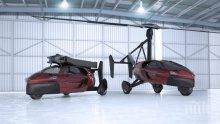 Край на дупките! Пуснаха в продажба първата летяща кола