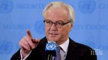 ИЗВЪНРЕДНО! Внезапно почина руският посланик в ООН Виталий Чуркин
