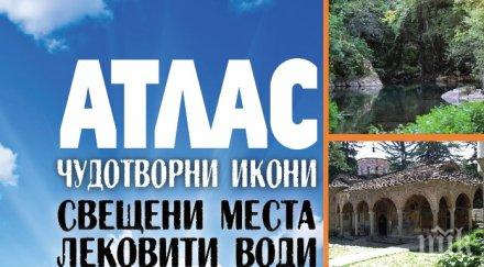 """Не тръгвайте на път без патриотичния """"АТЛАС. Чудотворни икони, свещени места и лековити води в България"""""""