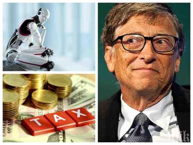 Справедливо! Бил Гейтс предлага и роботите да плащат данъци