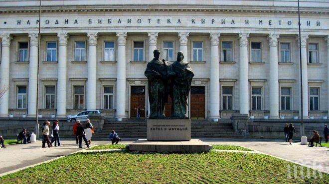 """Ден на отворени врати в Националната библиотека """"Св. Св. Кирил и Методий"""""""