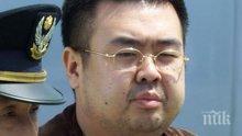 НАЙ-ПОСЛЕ! Северна Корея проговори за убития брат на Ким Чен Ун