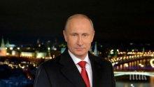 Путин: Нашата задача в Сирия е да стабилизираме легитимната власт и да нанесем решаващи удари по международния тероризъм