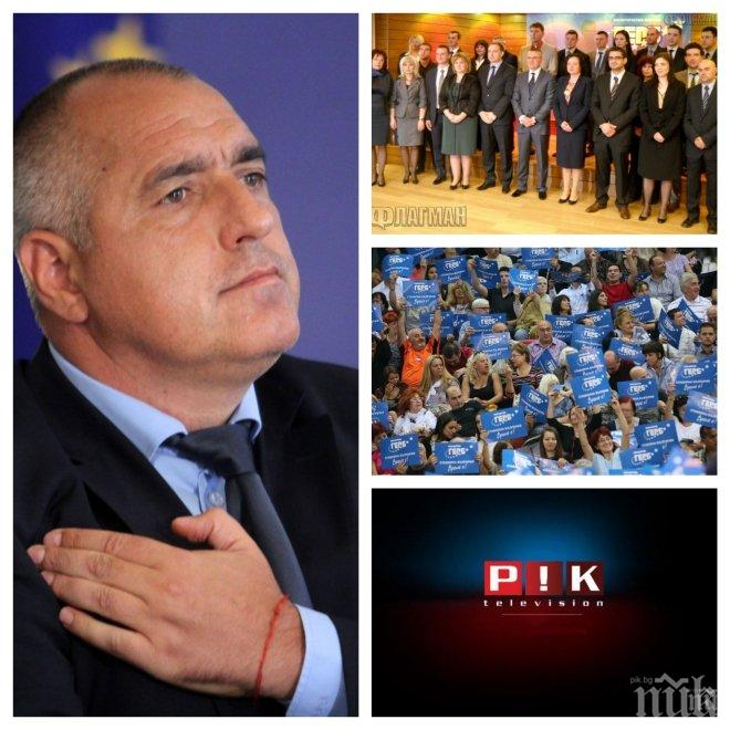 ИЗВЪНРЕДНО В ПИК TV! ГЕРБ представя бъдещите си депутати (ОБНОВЕНА)