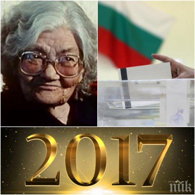 ЕКСКЛУЗИВНО ПРОРОЧЕСТВО! Една от най-известните гадателки у нас: България ще се изправи на крака през 2017-а начело с жена! (ВИДЕО)