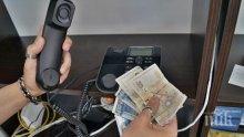 ПОРЕДНАТА АЛО-ИЗМАМА: Възрастна жена е дала 5500 лева на телефонни бандити