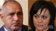 ИЗВЪНРЕДНО В ПИК! Борисов и Нинова на дебат пред цяла България (ОБНОВЕНА)