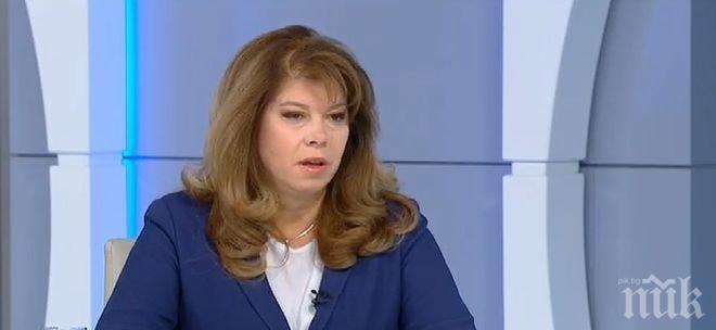 Вицепрезидентът Йотова призова за общ регистър за интеграцията на децата-бежанци